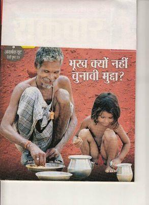 2012 के विश्व हंगर इंडेक्स के अनुसार भारत में 41.16% बच्चे आज भी कुपोषण-भुखमरी के शिकार है. गुजरात में 45% बच्चे कुपोषण- भुखमरी के शिकार है. जिस में गुजरात में प्रति 100 आदिवासी बच्चो में से 88, एससी के 100 बच्चो में से 75 और ओबीसी के 100 बच्चो में से 45 बच्चे कुपोषण-भुखमरी के शिकार है. जय हो गरवी गुजरात...