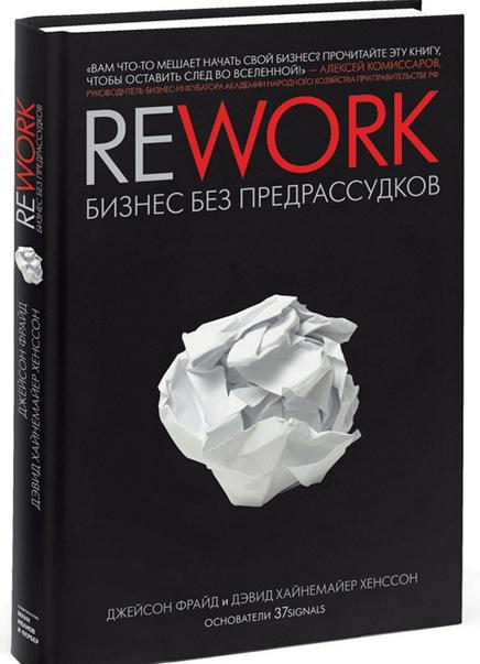 книги по управлению и менеджменту - «Rework», Джейсон Фрайд и Дэвид Хайнемайер Хенссон