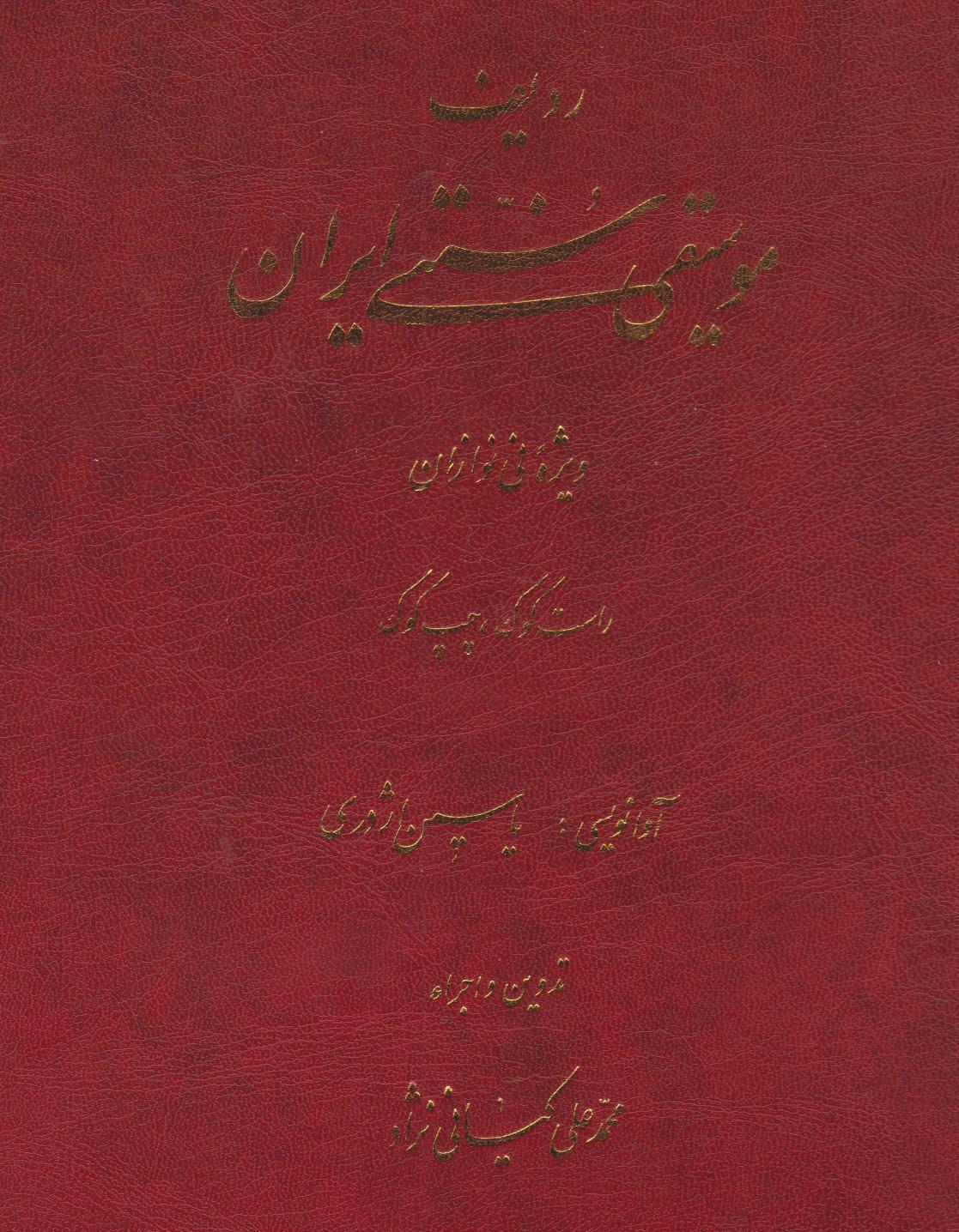 کتاب ردیف موسیقی سنتی ایران ویژه نینوازان محمدعلی کیانینژاد انتشارات هنرسرای جوان