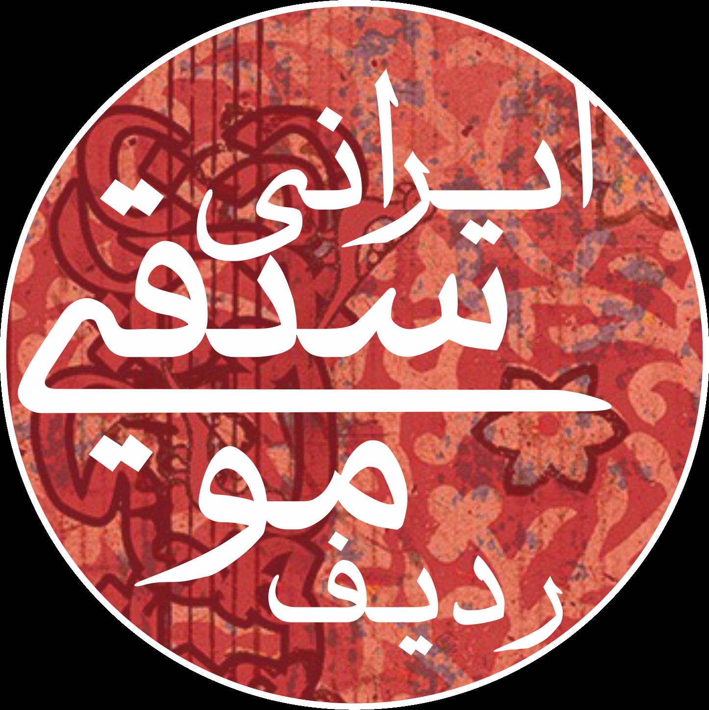 وبسایت شناخت ردیف موسیقی ایرانی