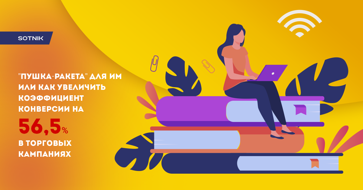 https://sotnik.biz.ua/blog/pushka-raketa-dlya-im-ili-kak-uvelichit-koeffitsiyent-konversii-v-torgovykh-kampaniyakh/