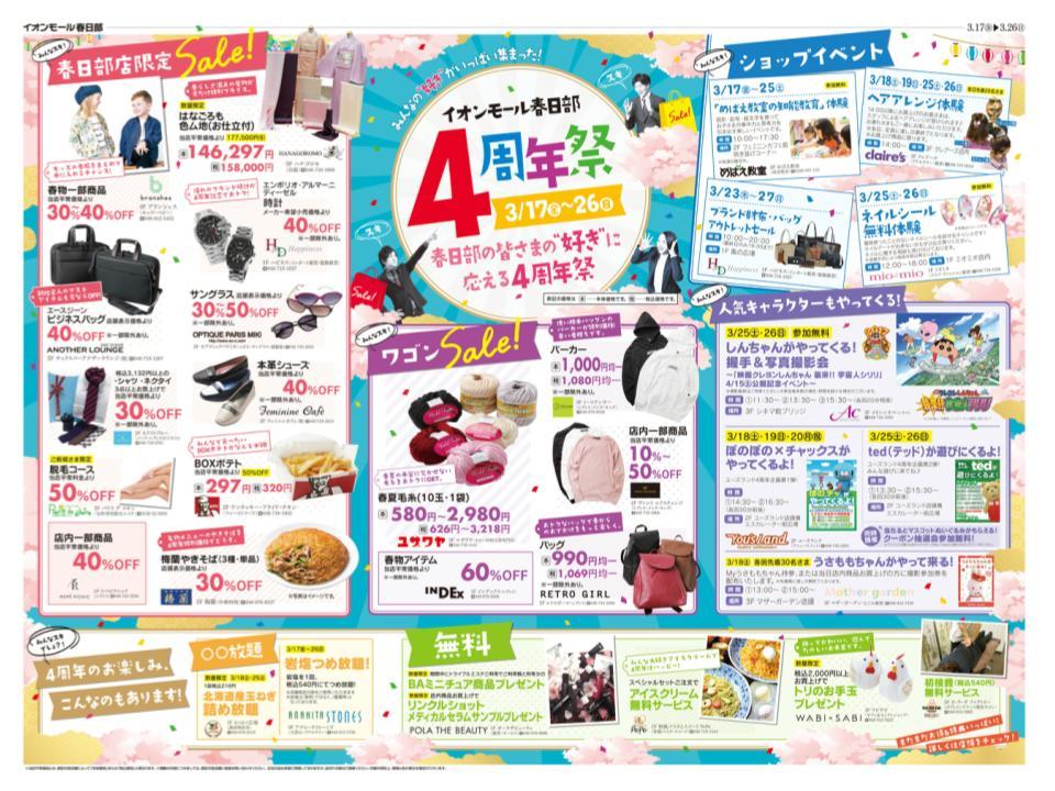 A046.【春日部】4周年祭02.jpg