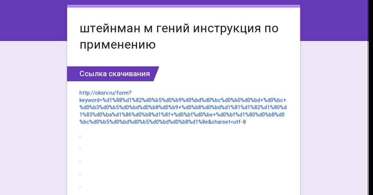 Мария Штейнман Гений Инструкция По Применению Скачать Fb2