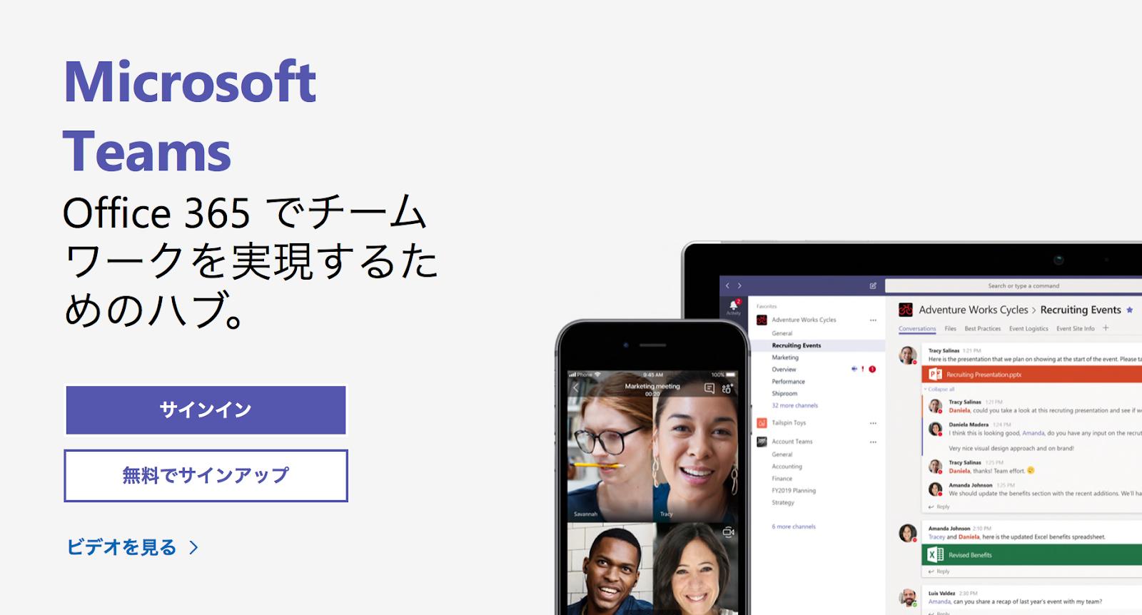 リモートワーク:Microsoft Teams