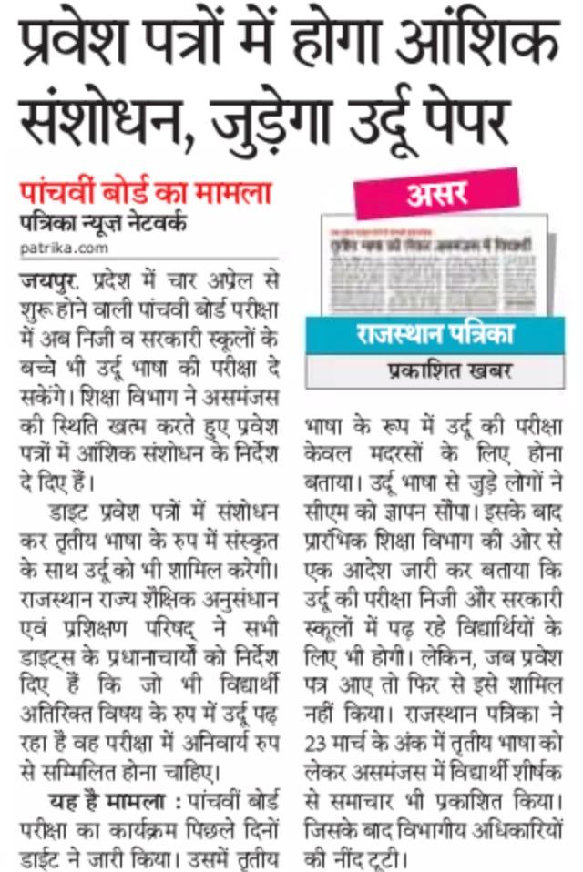 Rajasthan Class 5th Admit Card 2019
