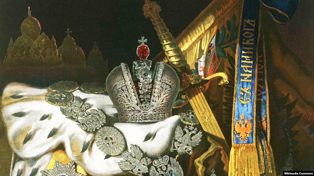 Регалии Российской империи — короны, держава, скипетр, государственный меч, клейноды Ордена Андрея Первозванного