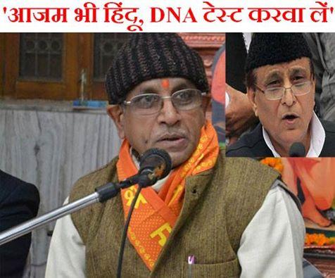वीएचपी नेता चंपत राय ने कहा कि आजम खां हिंदू हैं और अगर ऐसा नहीं है तो वह कह दें कि उनके बाप-दाद अरब से आए थे...  http://navbharattimes.indiatimes.com/state/uttar-pradesh/ayodhya/faizabad/azam-khan-is-hindu-he-can-go-through-dna-test/articleshow/45505579.cms