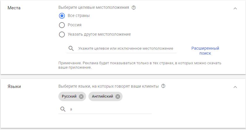 Настройка рекламной кампании Приложений в Google AdWords