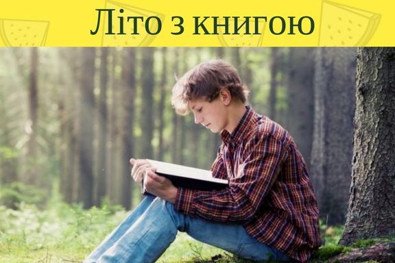 Літо з книгою.jpg