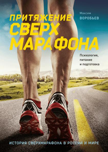 Лучшие книги о беге   - «Притяжение сверхмарафона» Максим Воробьев