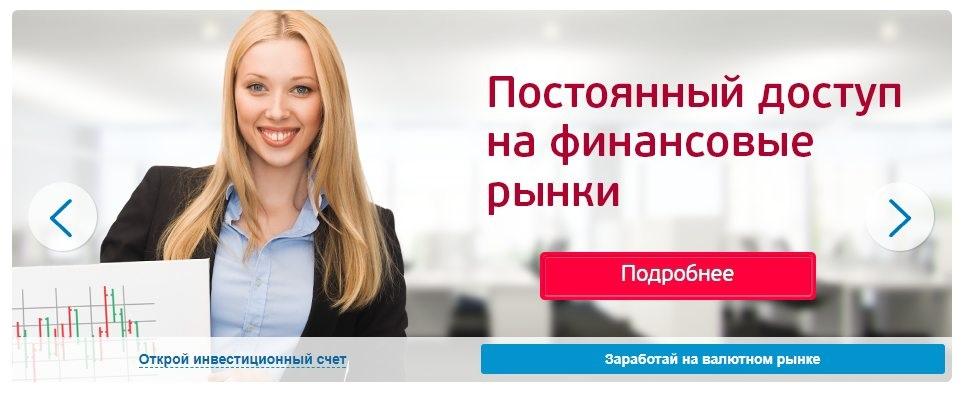 УБРиР брокерское обслуживание