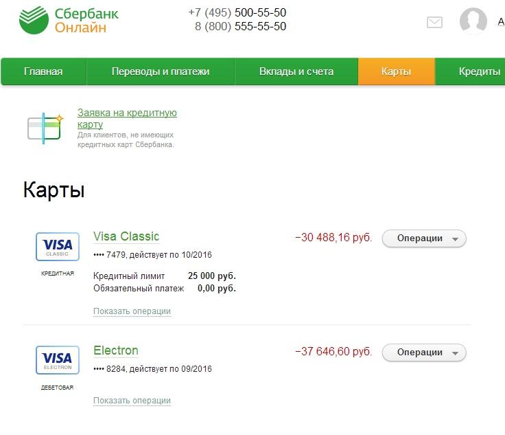 Приставы заблокировали счет в сбербанке в каких случаях списывается долг по кредиту