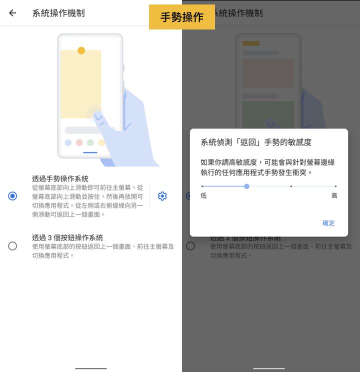 Android 10 功能教學 & Google Pixel 4 技巧