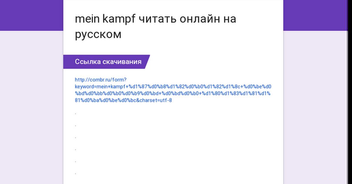 mein kampf скачать на русском