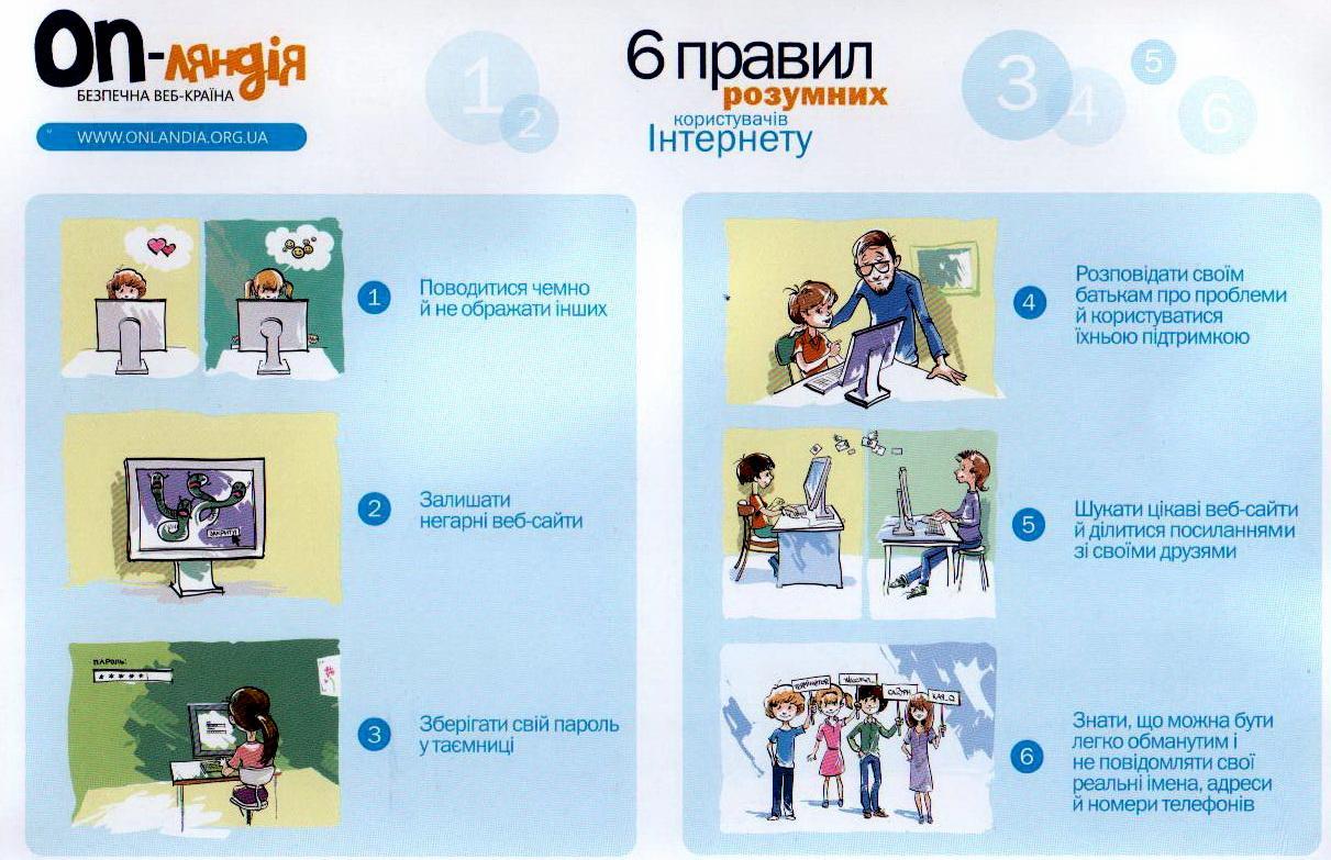 F:\для сайту психолога\6 правил розумних користувачів інтернету.jpg
