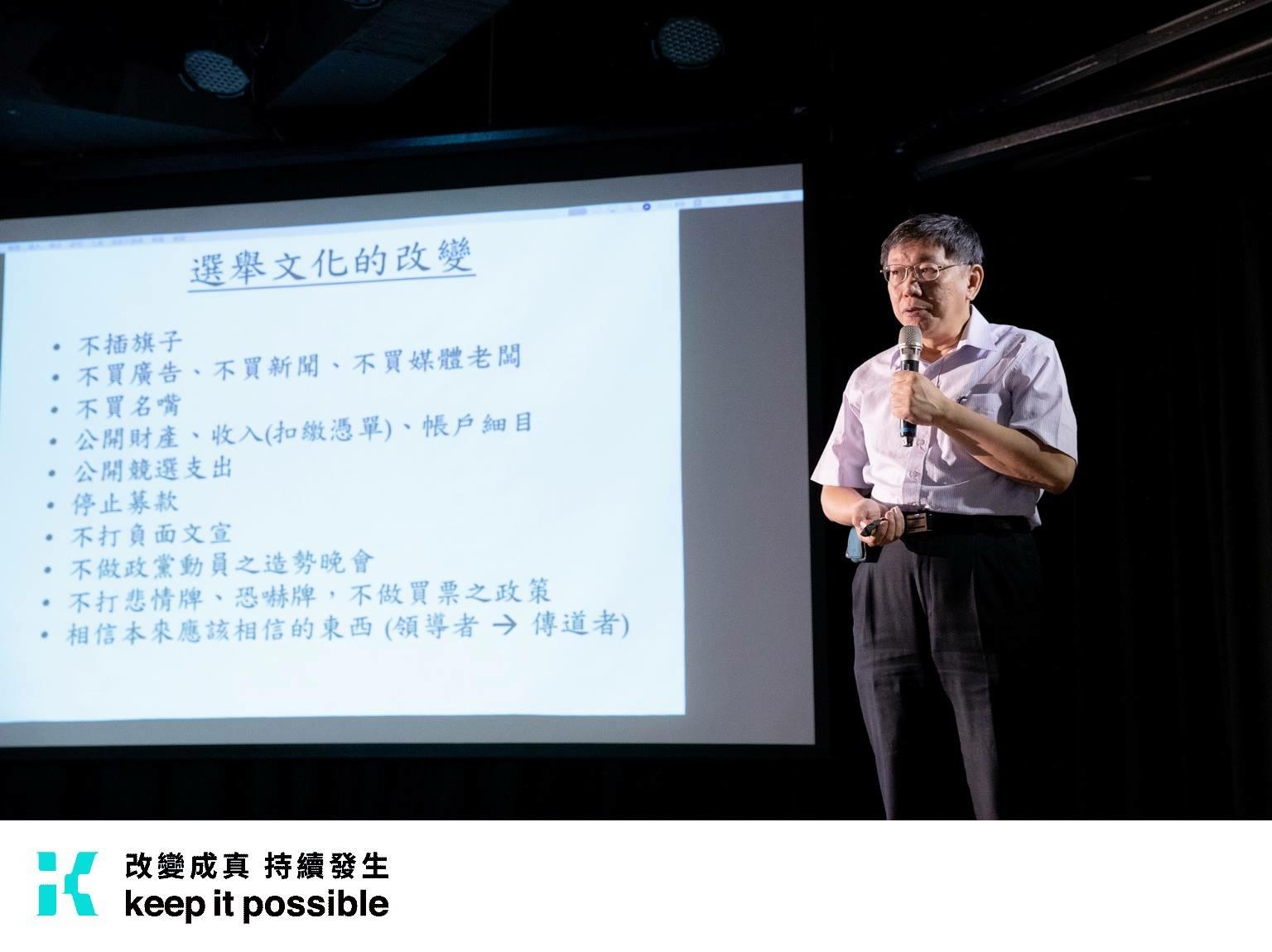 柯文哲/圖片來源:柯文哲官方臉書