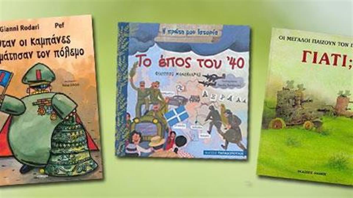 7 αντιπολεμικά παιδικά βιβλία με αφορμή την 28η Οκτωβρίου