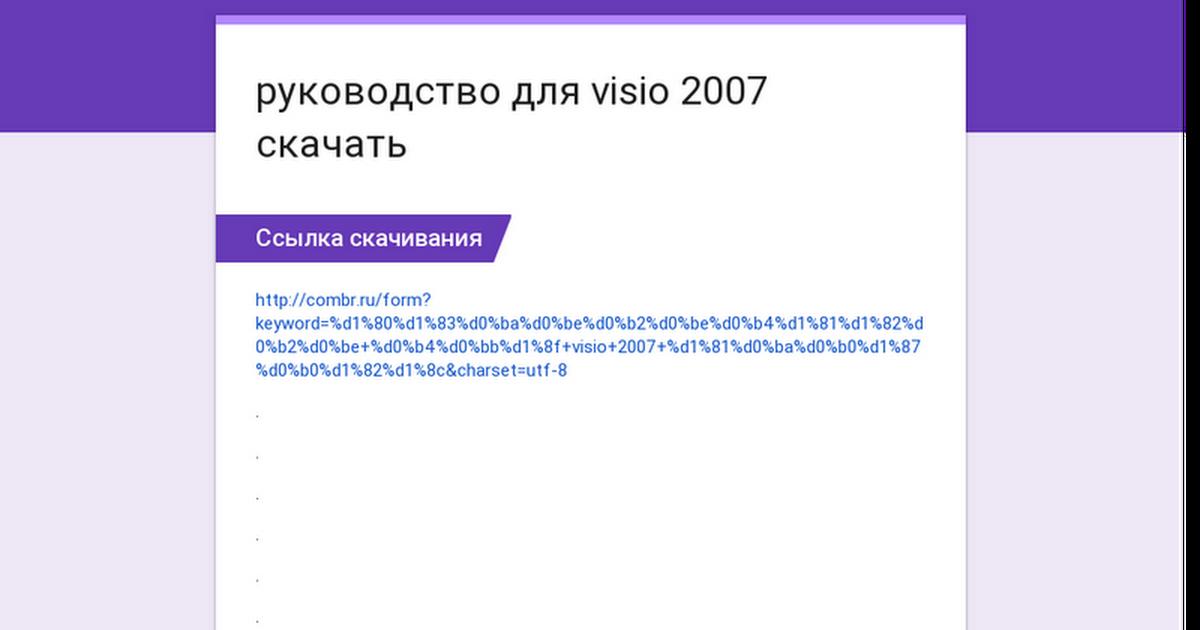 visio 2007 скачать бесплатно русская версия