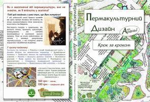 Переклад та видавництво книги Пермакультурний дизайн крок за кроком