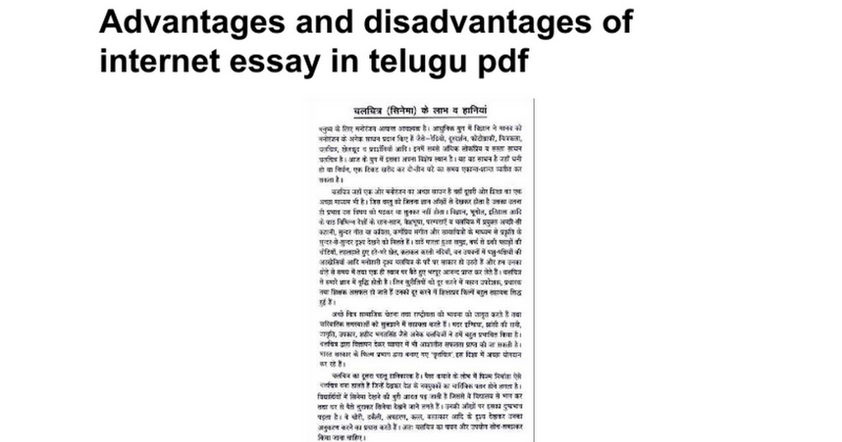 advantages and disadvantages in hindi of media When digital, or electronic, media started catching on, rumors flew that print was doomed advantages & disadvantages of electronic performance appraisals.