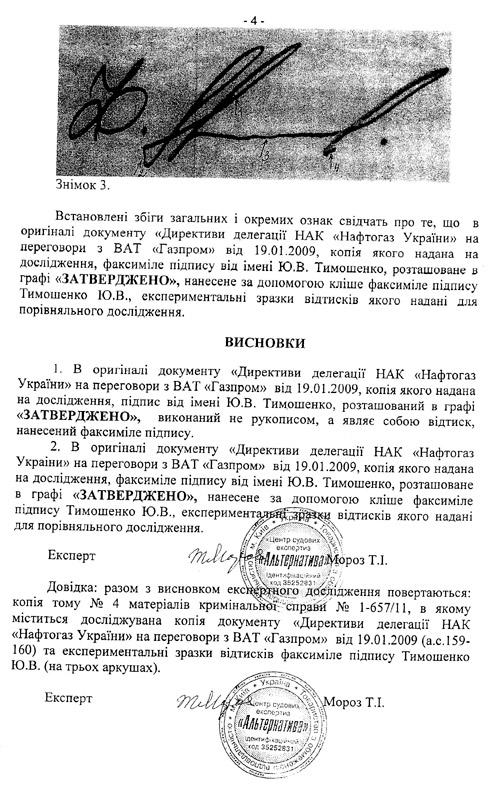 Уривок з експертизи факсиміле Юлії Тимошенко