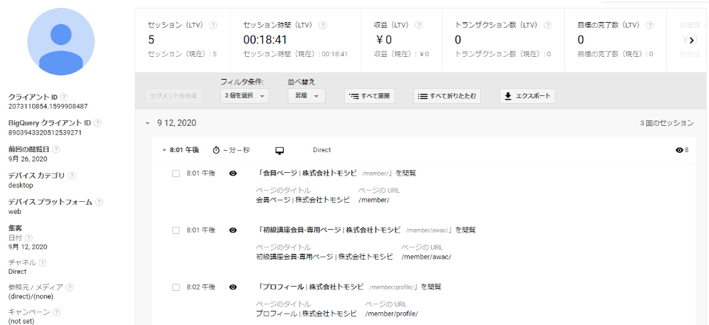 ユーザーひとりひとりのサイト内行動履歴を読み解く「ミクロ解析」
