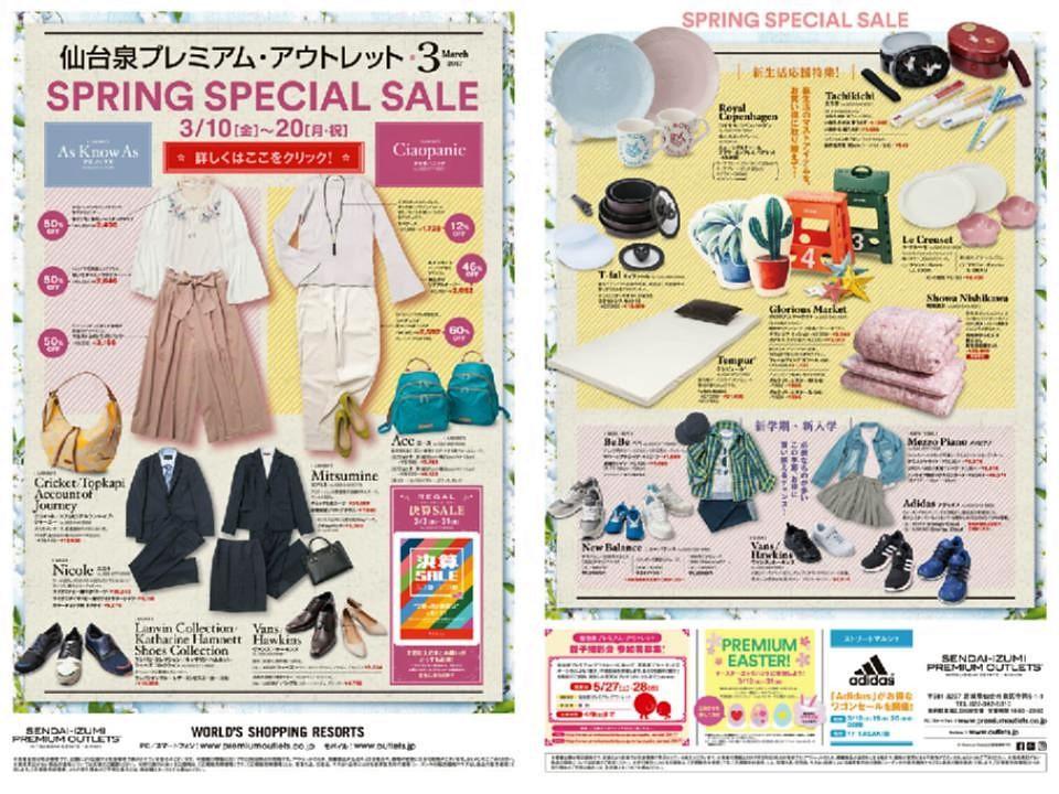 P01.【仙台泉】SPRING SPECAIL SALE.jpg