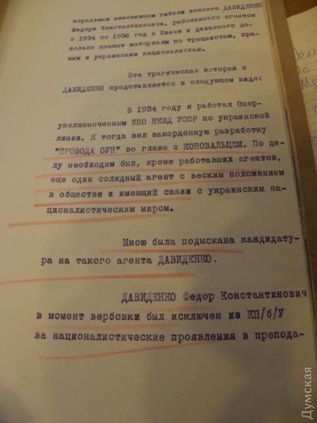 Украинцев красные боялись