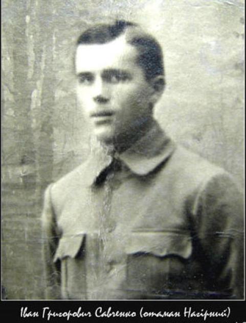Атаман Нагорный (Иван Савченко)