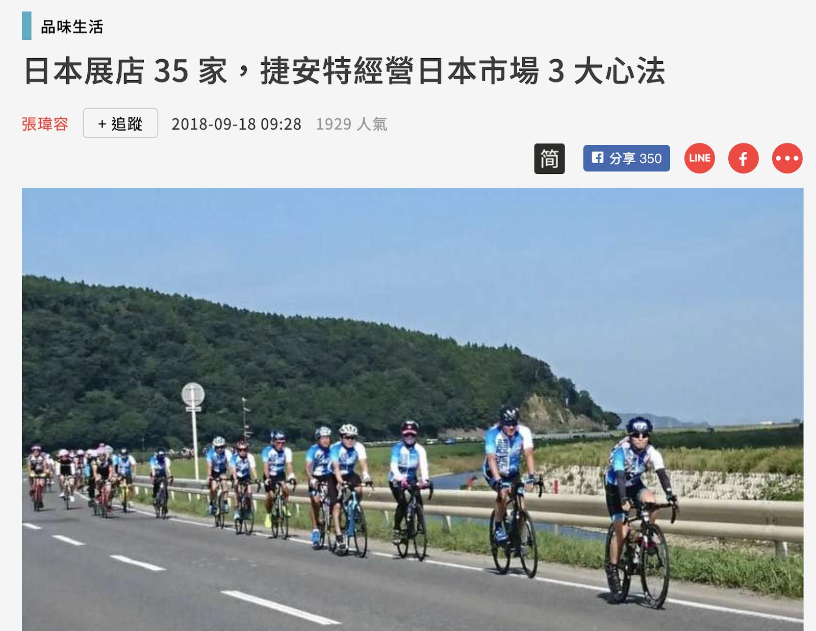 捷安特「2018 環日本東北自行車賽」報導。(來源:捷安特)