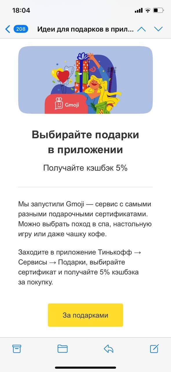 Рассылка от «Тинькофф Лайт» с анонсом нового сервиса, его описанием и скидочным предложением