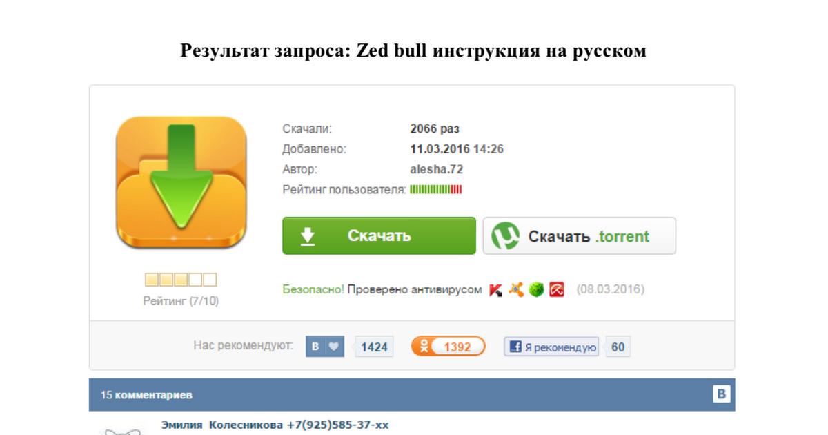 zed bull mini инструкция на русском