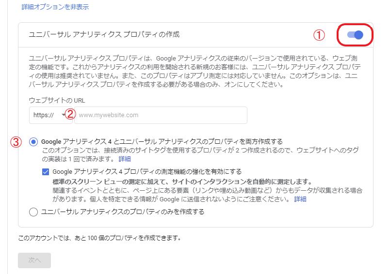 「プロパティ詳細」画面の下に上記の「ユニバーサル アナリティクス プロパティの作成」が現れます。