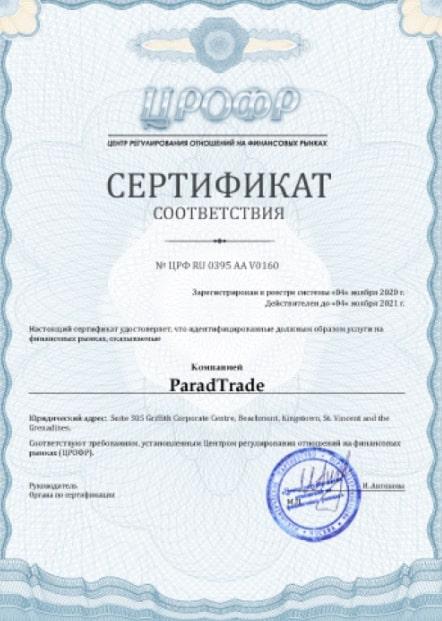 ParadTrade: отзывы о брокере и подробный анализ условий торговли