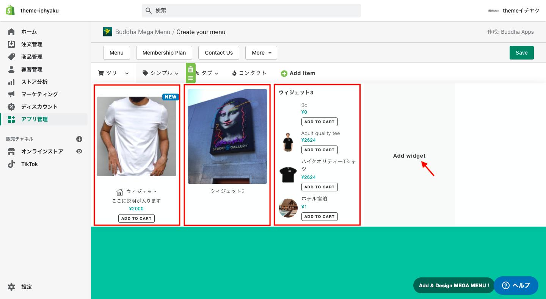 シンプルメニューは様々なウィジェットの組み合わせて作成します。「Add widget」をクリックすると、ウィジェット追加のポップアップが表示されるので、「メニュータイトル」や「ウィジェットの種類」を選択して設定します。