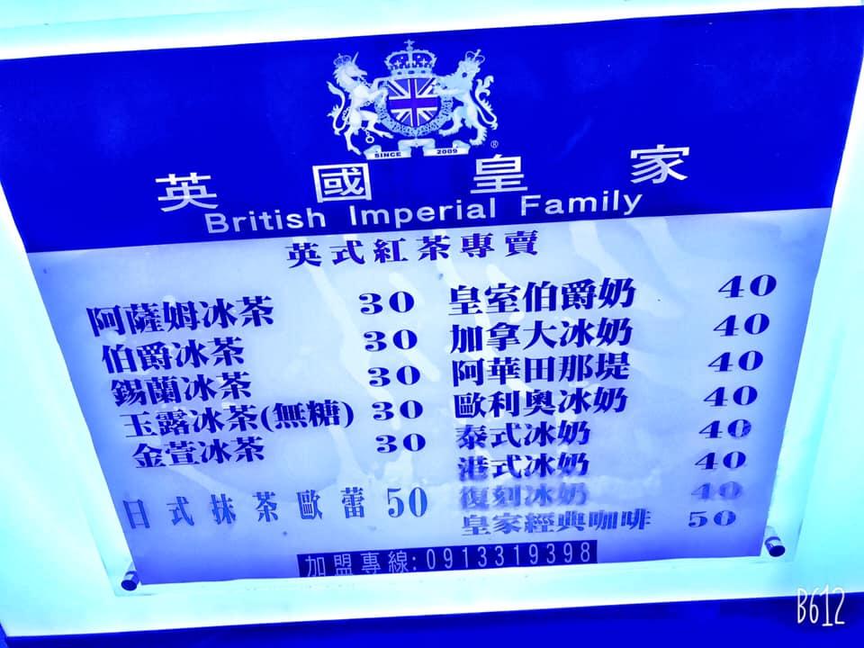 英國皇家英式紅茶