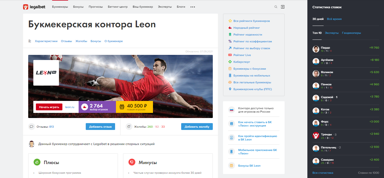 Отклики о leon ru на legalbet