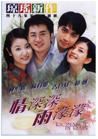Tân Dòng Sông Ly Biệt - Love Under The Rain