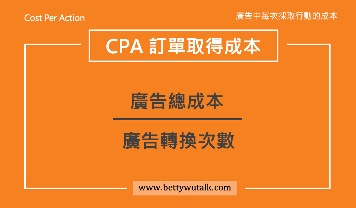 CPA 訂單取得成本 (Cost Per Action)