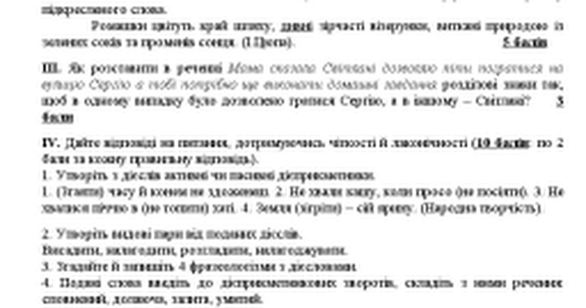 з-ня р-н 11-12 українська.doc