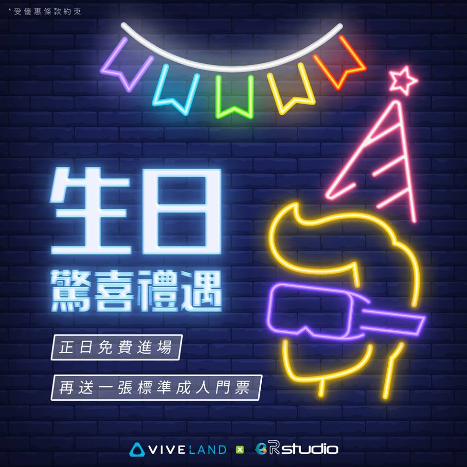 Viveland HK VR 虛擬實境樂園