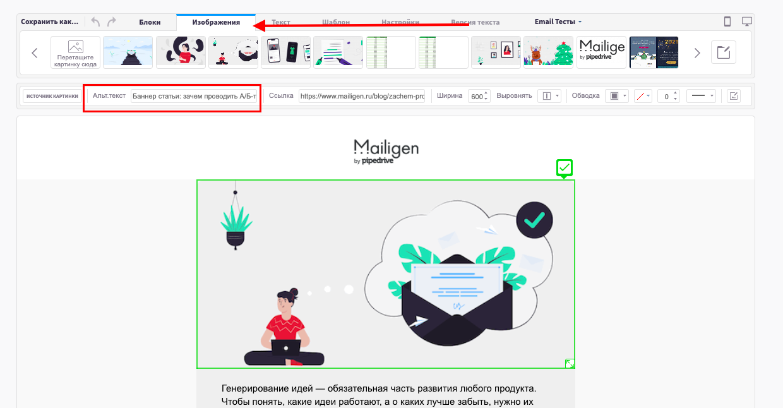 Mailigen – добавляем alt-текст