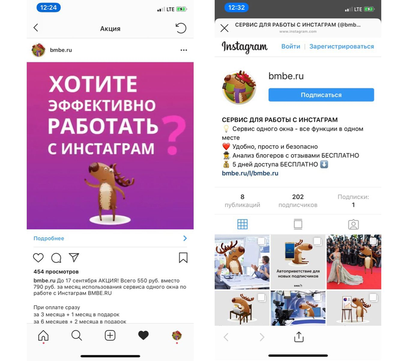 реклама Instagram настройка