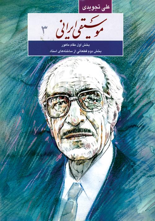 کتاب موسیقی ایرانی 3 علی تجویدی انتشارات ماهور