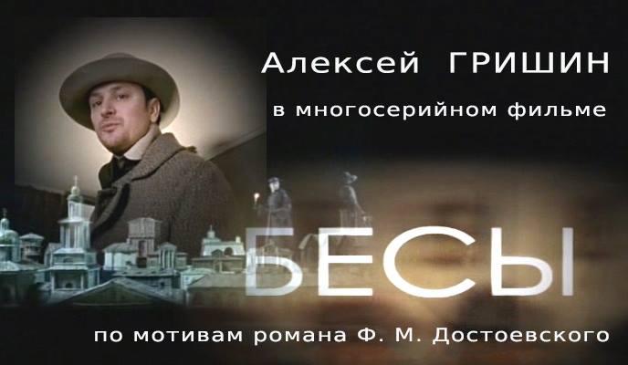 Фильмография сериал БЕСЫ сайт ГРИШИН.РУ