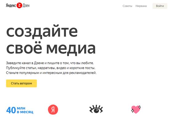 Яндекс.Дзен главная страница сайта