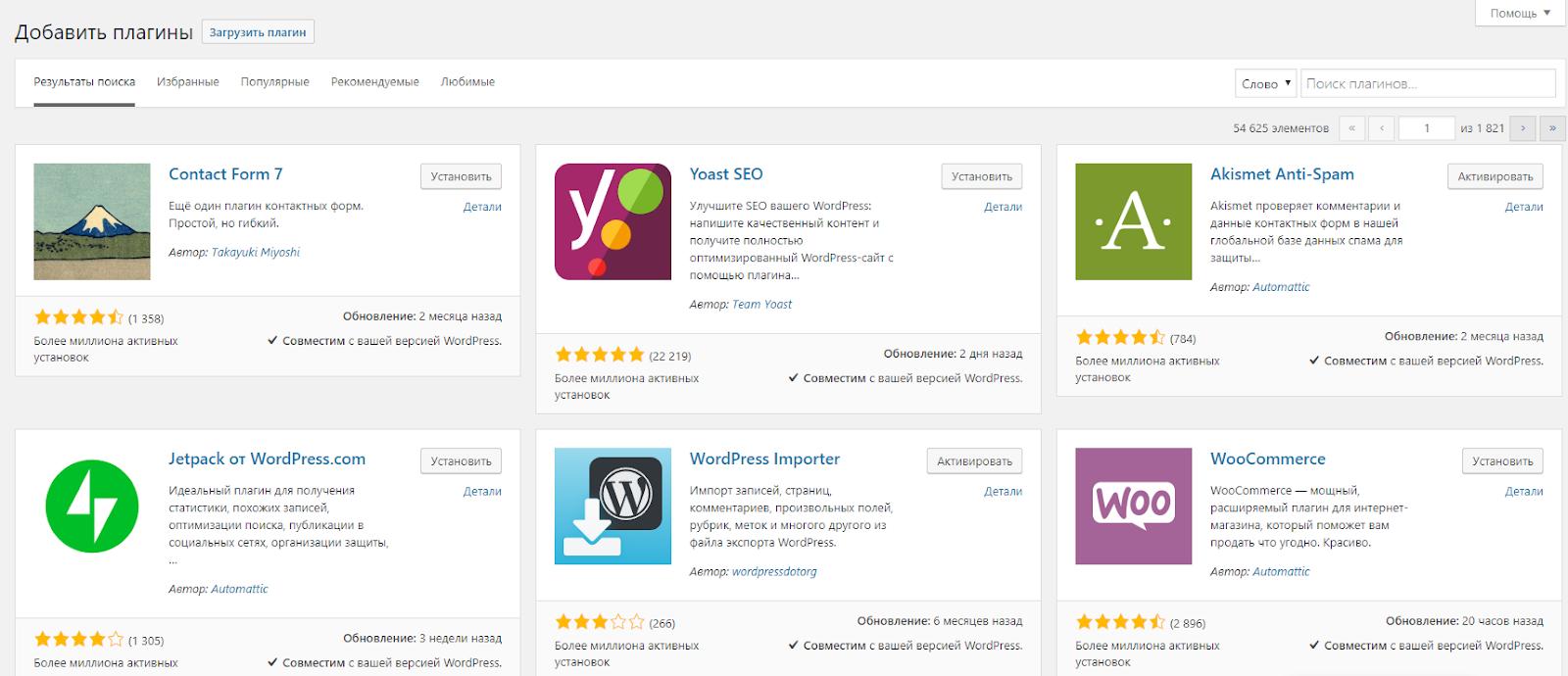 Библиотека плагинов в Wordpress