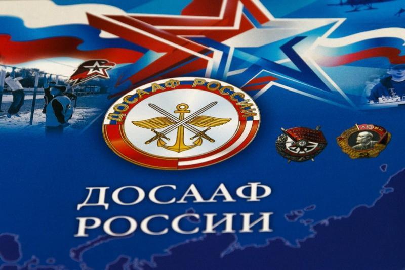 http://ivanovka-dosaaf.ru/images/1-dosaaf-novyi-razmer(1).jpg
