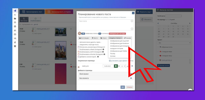 Обзор онлайн-редактора Canva